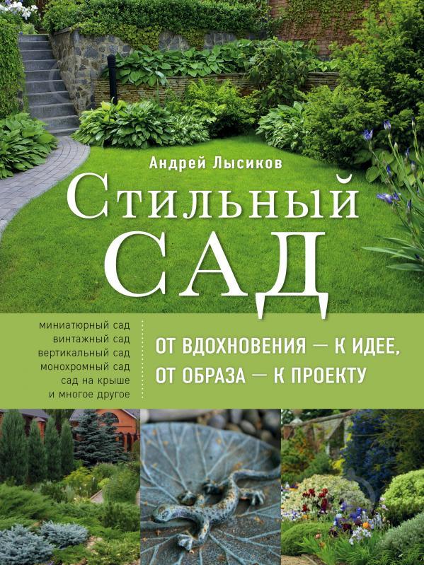 Книга для сада
