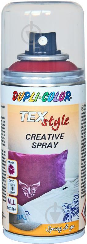 Эмаль аэрозольная Dupli-Color для текстиля красный мат 150 мл - фото 1