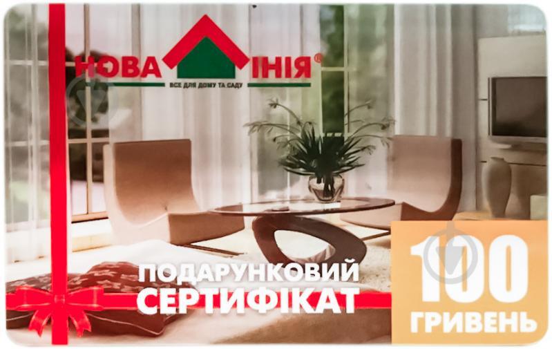 Подарунковий сертифікат Нова Лінія 100 грн - фото 1