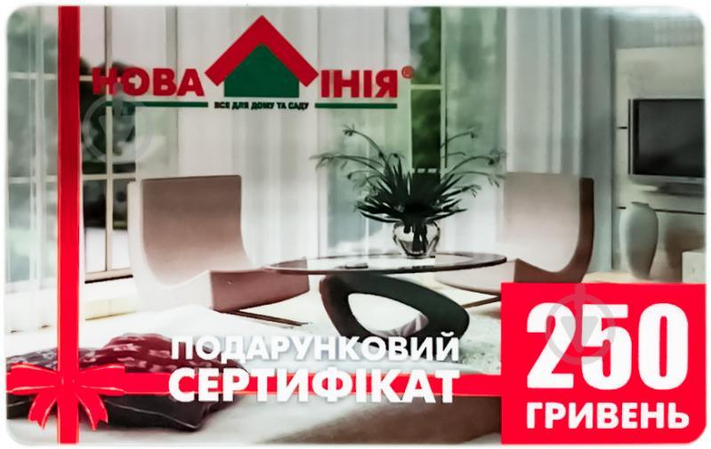 Подарунковий сертифікат Нова Лінія 250 грн - фото 1