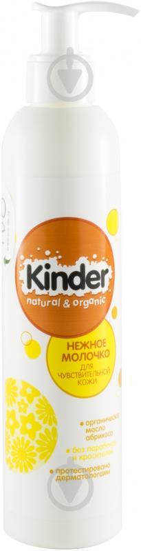 Молочко детское Kinder Для чувствительной кожи 250 мл 758 - фото 1