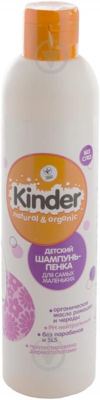 Шампунь-пінка Kinder для найменших 250 мл 823 - фото 1