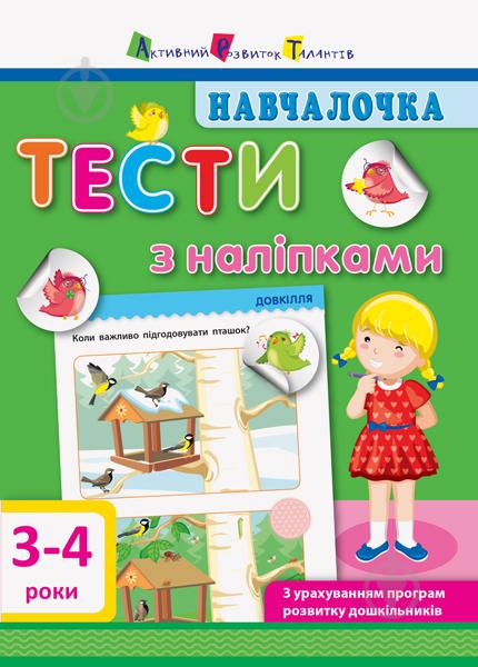 Книга-развивайка «Тести з наліпками. 3-4 роки» 978-617-094-276-0