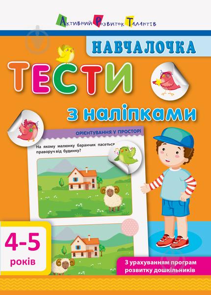 Книга-развивайка «Тести з наліпками. 4-5 років» 978-617-094-277-7