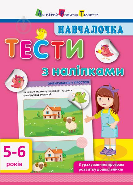Книга-развивайка «Тести з наліпками. 5-6 років» 978-617-094-278-4