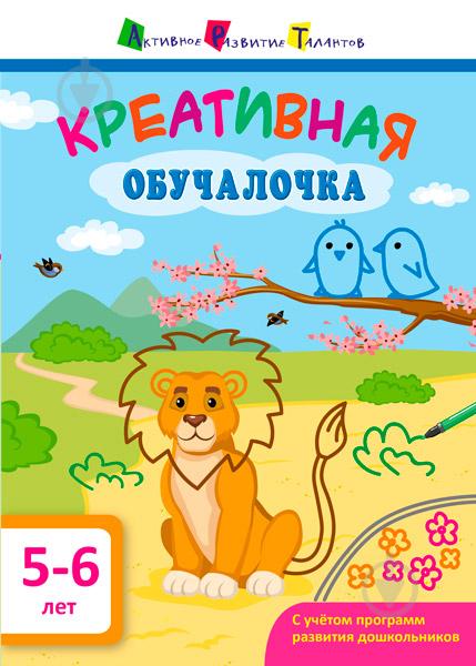 Книга-развивайка «Креативная обучалочка. 5-6 лет» 978-617-094-385-9