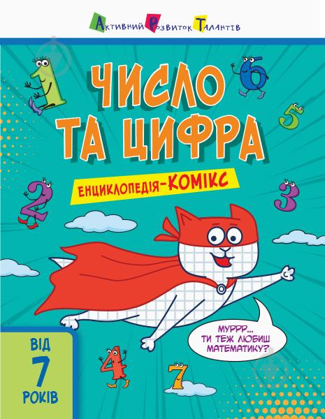 Книга-развивайка Екатерина Трофимова «Число та цифра» 978-617-094-644-7