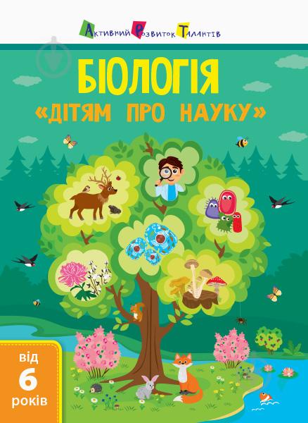 Книга-развивайка Алена Пуляева «Біологія» 978-617-095-212-7