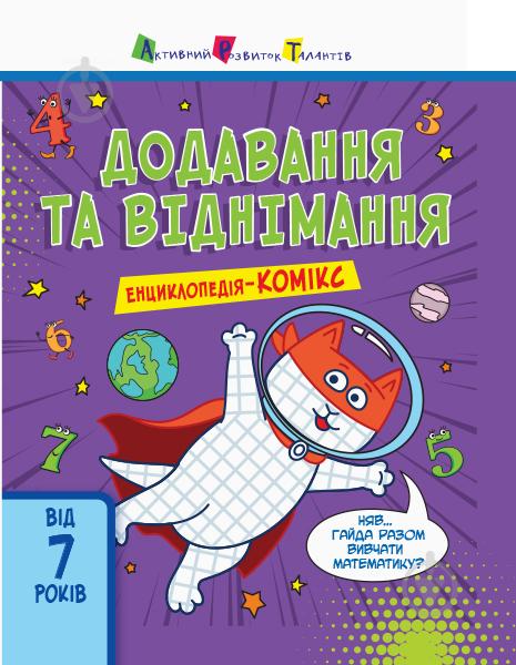 Книга-развивайка Екатерина Трофимова «Додавання та віднімання» 978-617-095-301-8