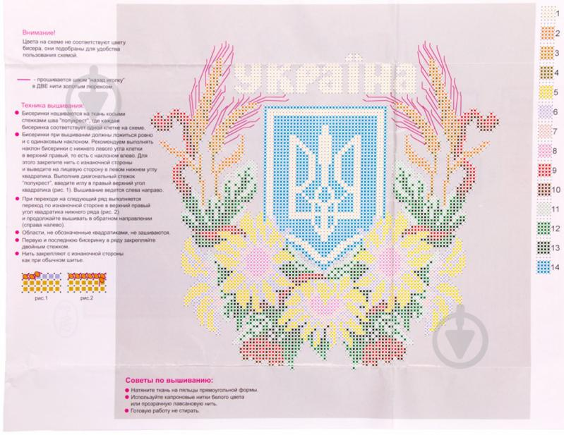 Набір для вишивання бісером Чарiвна мить Державний Герб України Б-695 -  фото 3 d1866437d332b