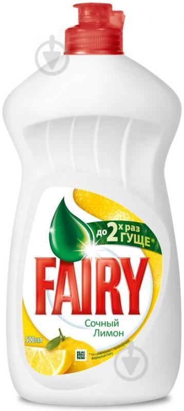 Засіб для ручного миття посуду Fairy Соковитий лимон 0.5л - фото 1