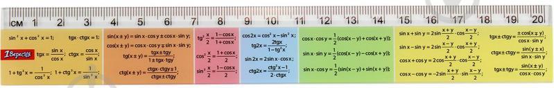 Лінійка 20 см Тригонометрія 1 вересня - фото 1