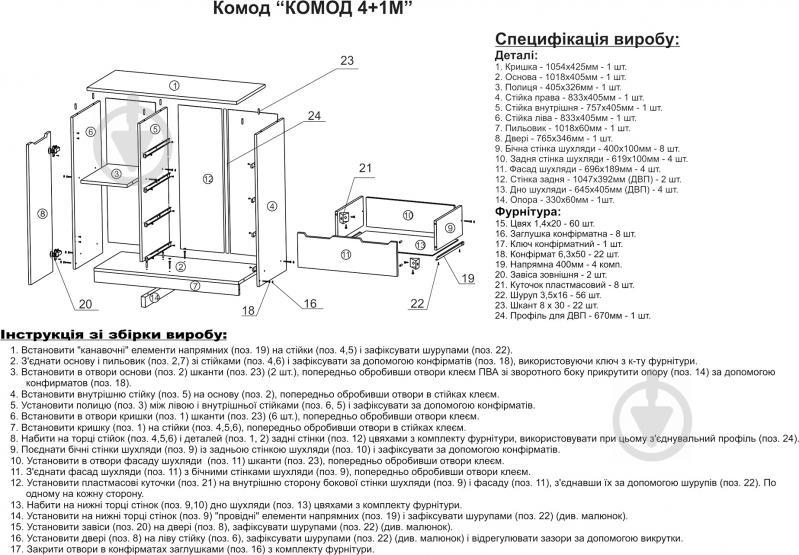 Комод Компаніт 4+1М венге - фото 3