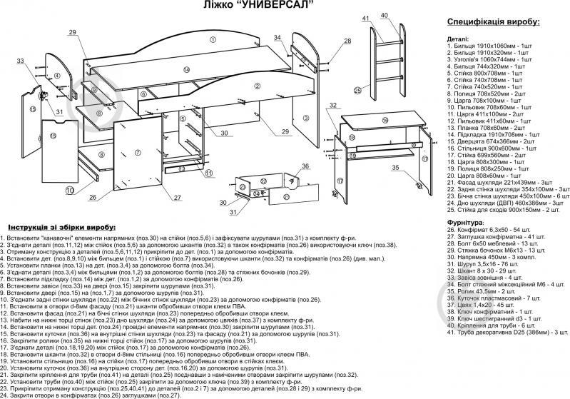 Кровать-горка Компанит Универсал 70х190 см венге - фото 4