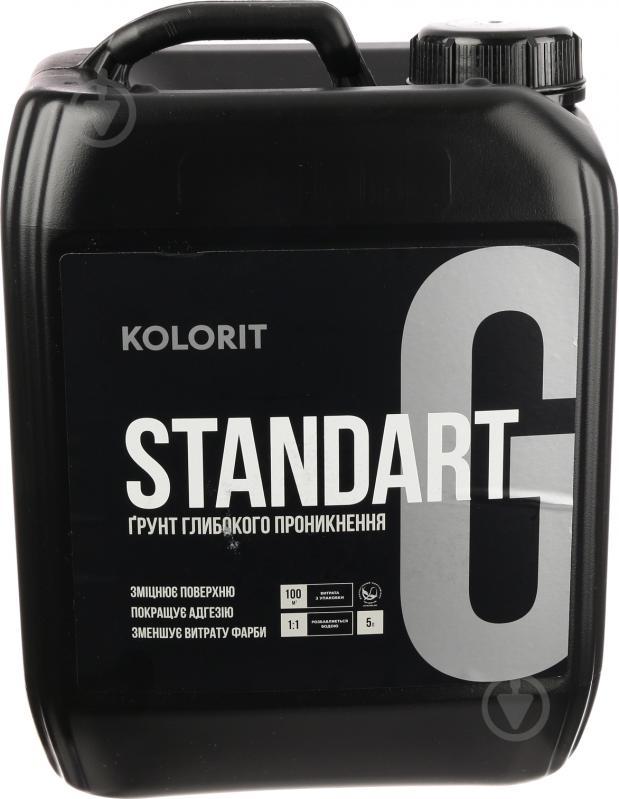Грунтовка глубокопроникающая Kolorit STANDART G 5 л - фото 1