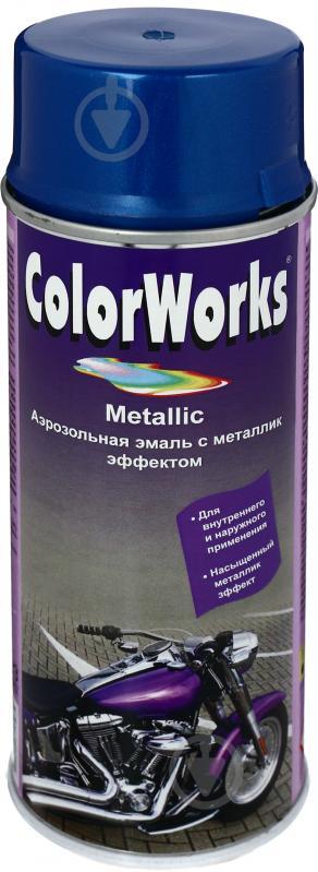 Эмаль аэрозольная Metallic ColorWorks синий 400 мл - фото 1
