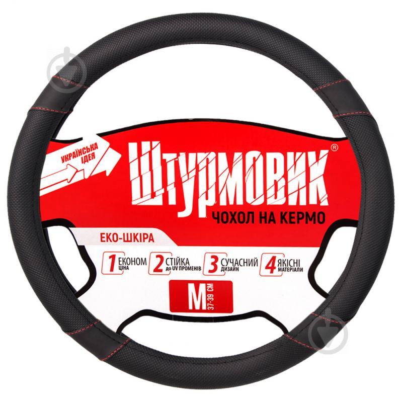 Видеообзор Чехол на руль Штурмовик Ш-191113 M черный