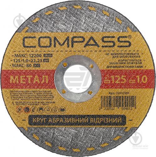 Круг відрізний по металу Compass 125x1,2x22,2 мм