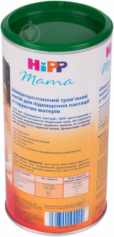 Чай Hipp для підвищення лактації 200 г 9062300104292 - фото 2