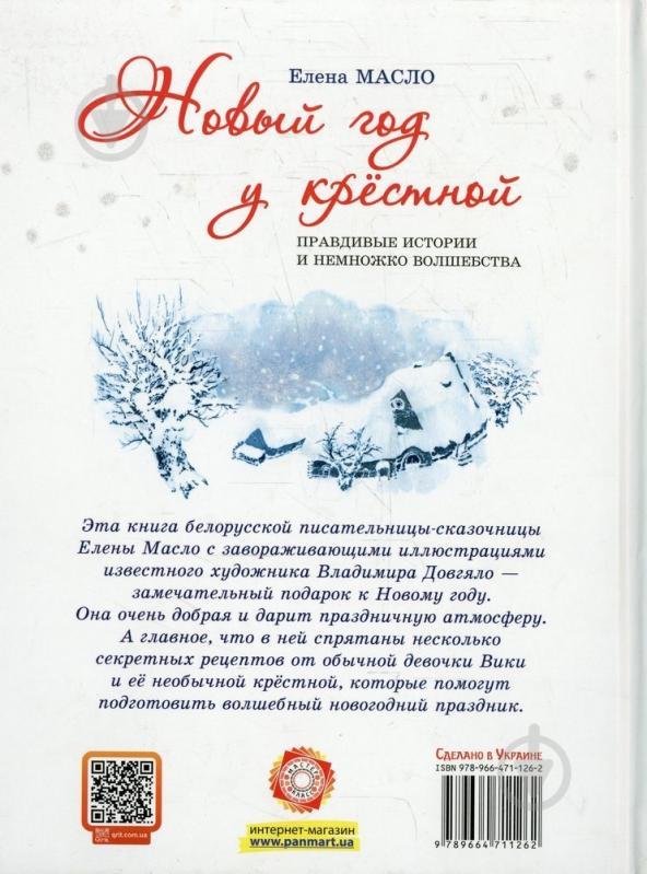 Поздравление с новым году крестной