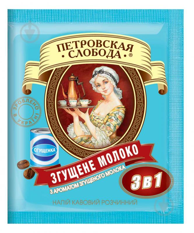 Кавовий напій Петровская Слобода 3 в 1 Згущене молоко 18 г (8886300970050) - фото 1
