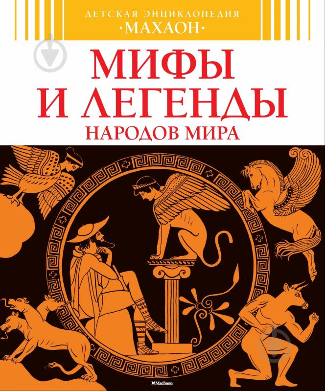 зимней рыбалки книга о мифах и лешендах вавилона такое