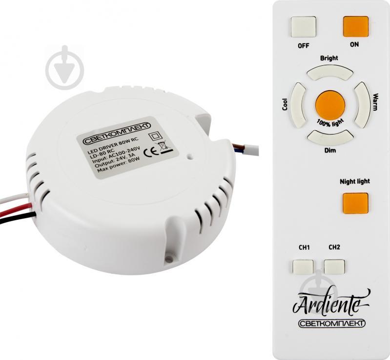 Світильник точковий Светкомплект LED-драйвер із пультом ДК 80 RC білий - фото 1