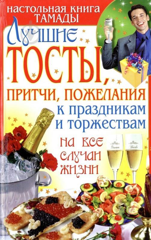 Поздравления и тосты для тамады 868
