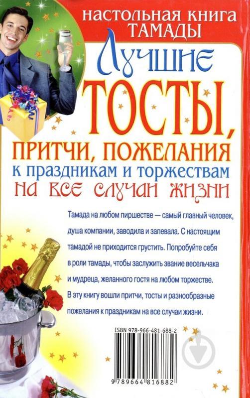 Поздравления и тосты для тамады 462