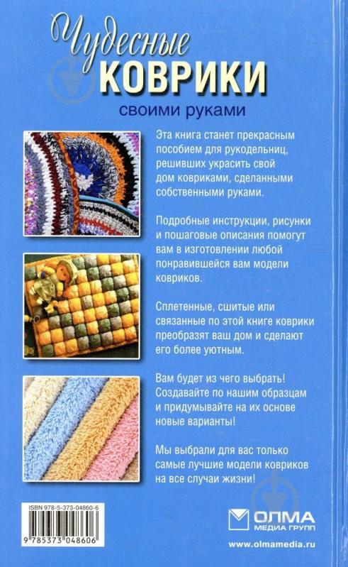 Татьяна плотникова анастасия колпакова чудесные коврики своими руками