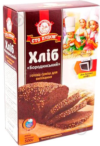 Смесь для выпекания хлеб Бородинский 500 г Сто пудов