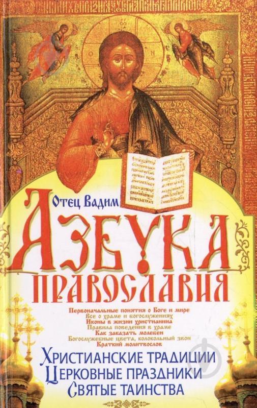 Азбука православия книга скачать