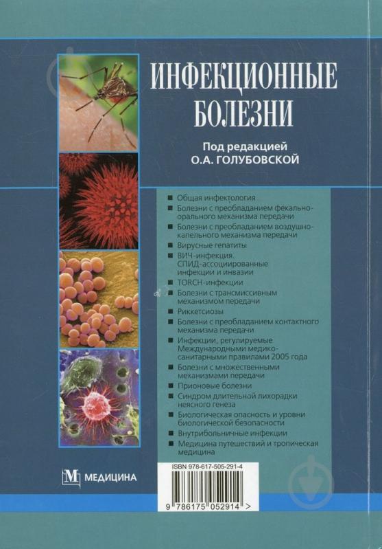 Скачать книгу инфекционные болезни голубовская