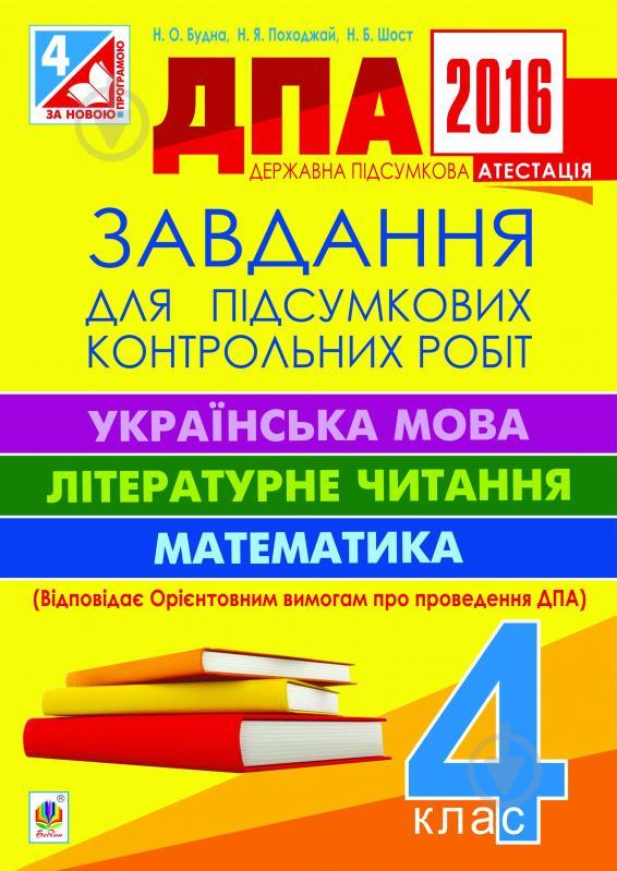 Пономарьова гдз дпа