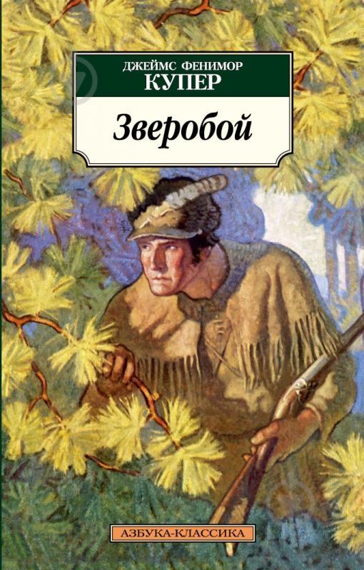 ФЕНИМОР КУПЕР ЗВЕРОБОЙ СКАЧАТЬ БЕСПЛАТНО