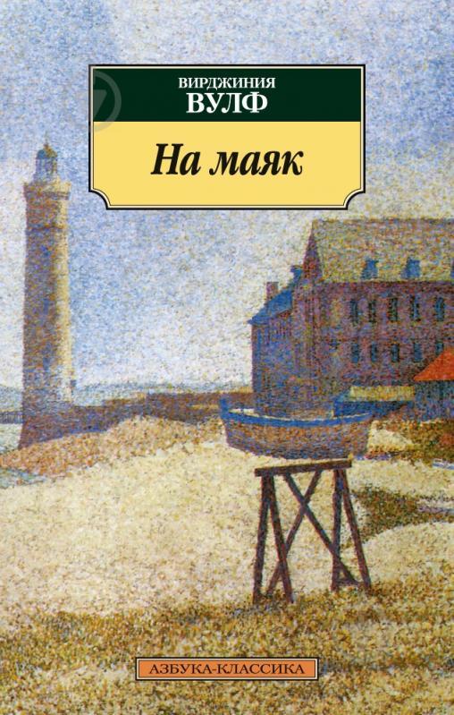 essay virginia woolf lighthouse