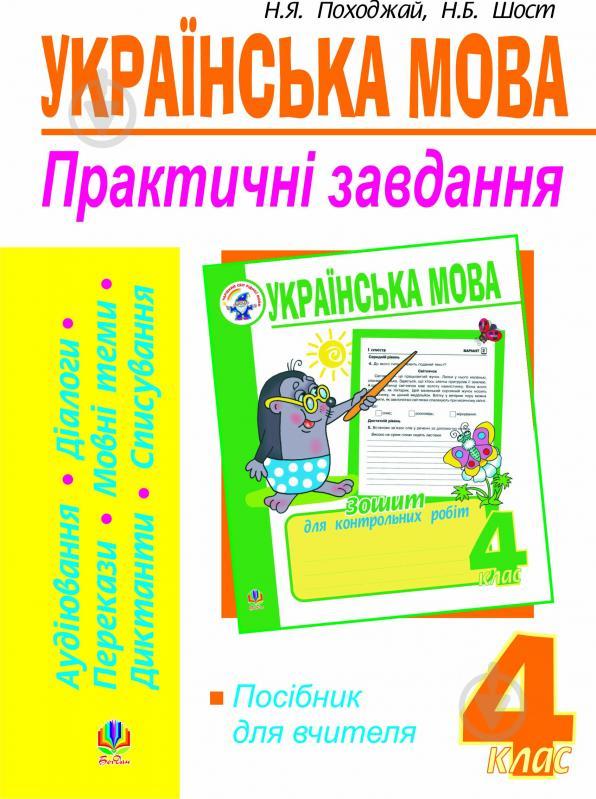 класс походжай русский 4 гдз язык