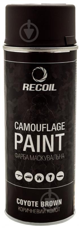 Краска маскировочная Recoil Коричневый Койот 400 мл - фото 1