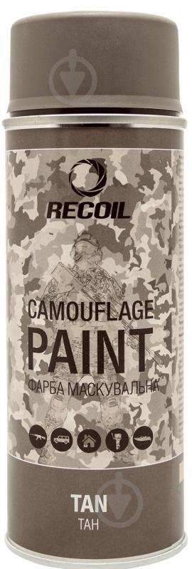 Краска маскировочная Recoil Тан 400 мл - фото 1