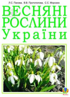 Книга Светлана Морозюк «Весняні рослини України.(М)» 978-966-10-1457-1