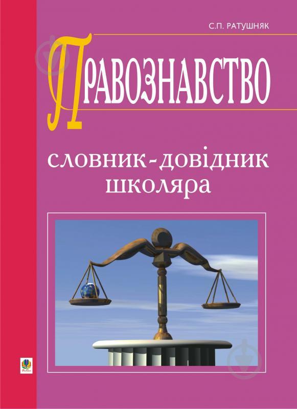 Книга Святослав Петрович Ратушняк «Правознавство. Словник-довідник.(М)» 978-966-10-2278-1 - фото 1