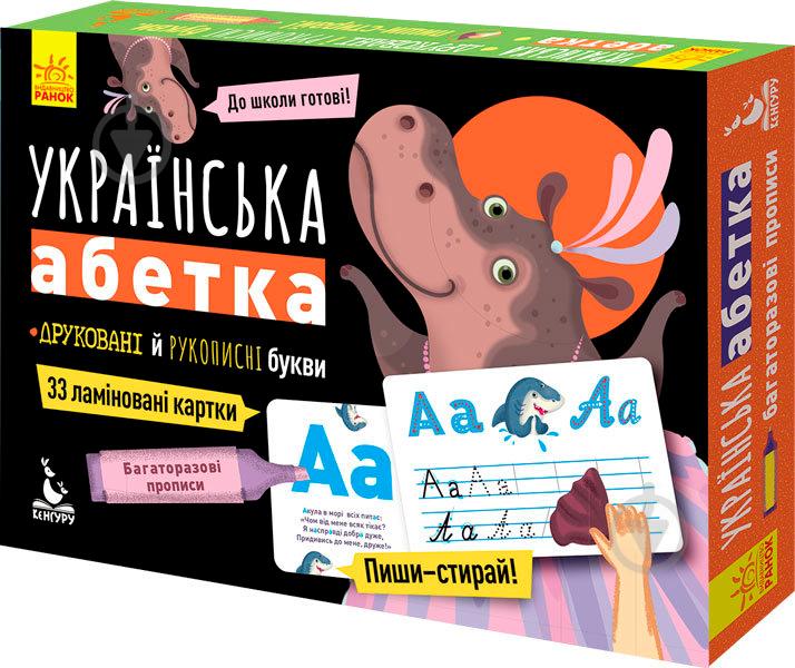 Ігровий набір Ранок Багаторазові прописи. Українська абетка 314435