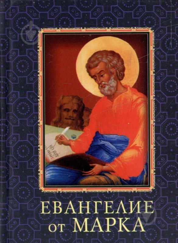 экстраверсия отношениях марка 16 глава стихи 9 20 толкование обмена
