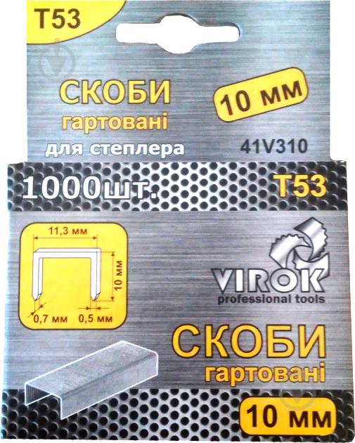 Скоби для ручного степлера Virok гартовані 10 мм тип Т53 1000 шт. 41V310