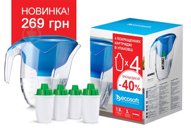 Фільтр-глечик Ecosoft NEMO 3 л + комплект покращених змінних картриджів