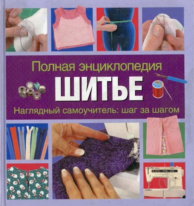 Автор самоучитель по шитью