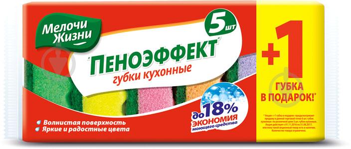 Губка для миття посуду Мелочи Жизни Піноефект 5 шт. - фото 1