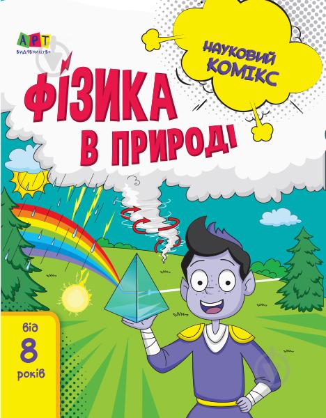 Книга-развивайка «Науковий комікс Фізика в природі» 978-617-09-5797-9
