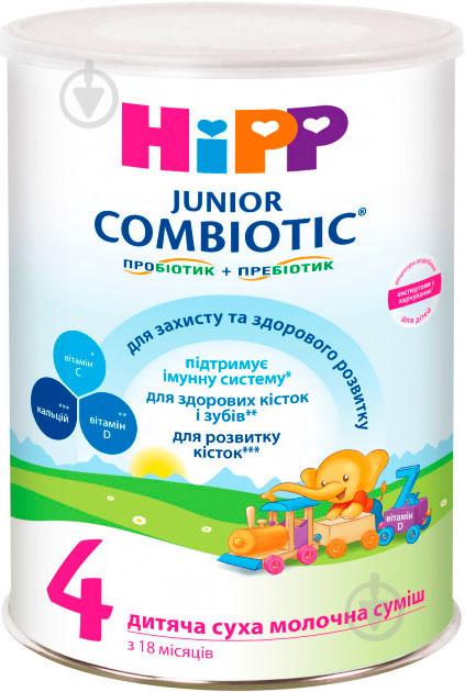 Сухая молочная смесь Hipp Combiotiс 4 Junior 350 г - фото 1