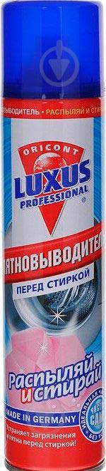 Пятновыводитель Luxus Professional Распыляй и стирай 300 мл - фото 1